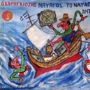 Ο Καραγκιόζης Ναυαγός και το Ναυάγιο των Αντικυθήρων