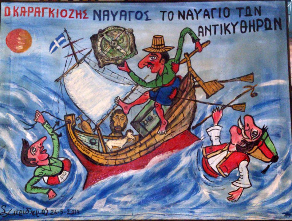 Ο Καραγκιόζης Ναυαγός και το Ναυάγιο των Αντικυθήρων: η παράσταση θα παρουσιαστεί στο Εθνικό Αρχαιολογικό Μουσείο.