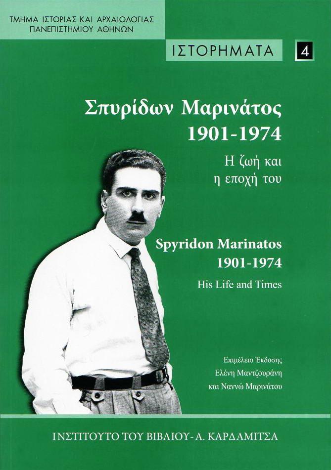 Το εξώφυλλο της έκδοσης «Σπυρίδων Μαρινάτος 1901-1974. Η ζωή και η εποχή του».