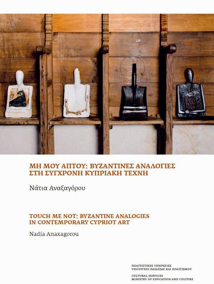 Ο κατάλογος της έκθεσης «Μη μου άπτου: Βυζαντινές αναλογίες στη σύγχρονη κυπριακή τέχνη».
