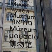 Τα μουσεία και η μουσειολογία στη σύγχρονη κοινωνία. Νέες προκλήσεις, νέες σχέσεις