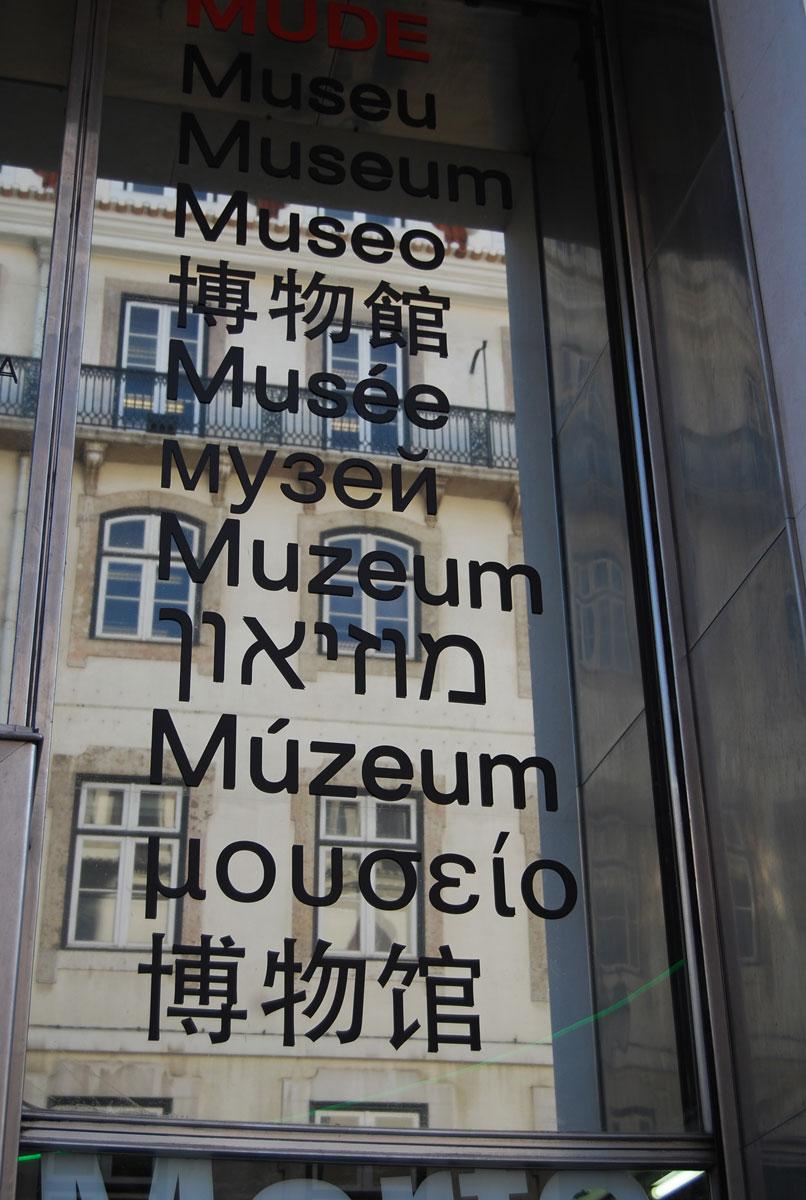 Εικ. 1. Μουσείο: ένας παγκόσμιος θεσμός. Πολύγλωσσο καλωσόρισμα στο ΜUDE (Museo do Design e da Moda), Λισαβόνα (Φωτογραφικό Αρχείο, Μ. Μούλιου).
