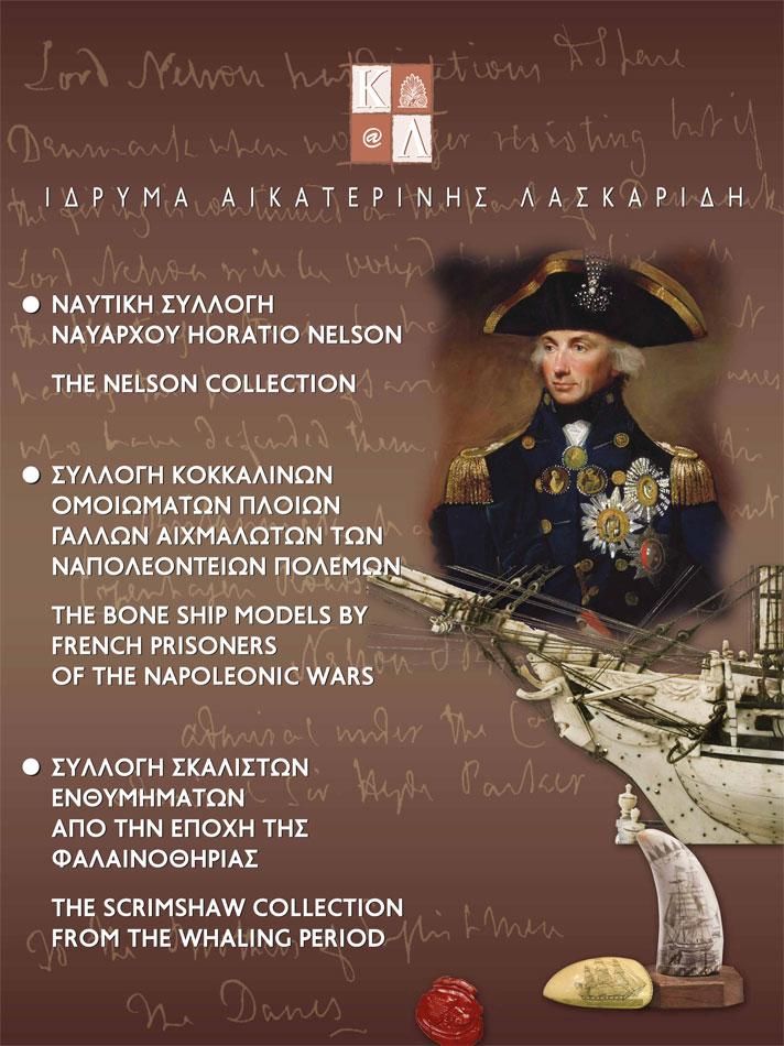 Η αφίσα της έκθεσης που παρουσιάζεται στο Ναυτικό Μουσείο Ελλάδος.