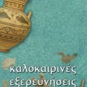 Αρχαιολογικό Μουσείο Θεσσαλονίκης: Καλοκαιρινές Εξερευνήσεις 2014