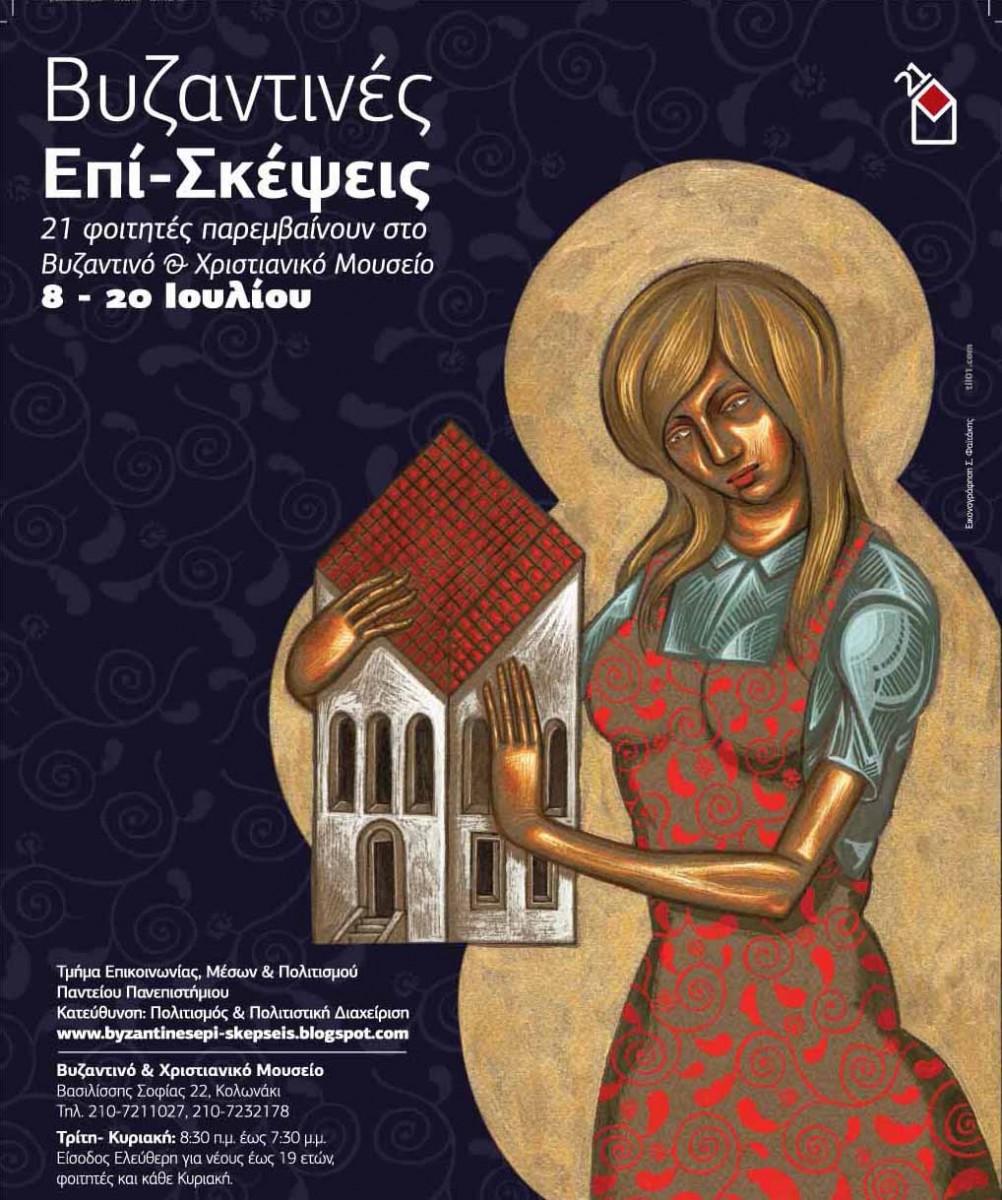 Εικ. 1. Αφίσα της έκθεσης «Βυζαντινές επί-σκέψεις. 21 φοιτητές παρεμβαίνουν στο Βυζαντινό Μουσείο». Σχεδιάστηκε αφιλοκερδώς από το ζωγράφο Στέλιο Φαϊτάκη.