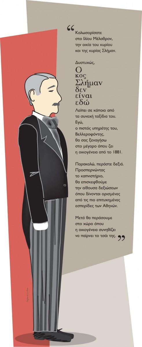 Εικ. 2. Η φιγούρα του υπηρέτη-ξεναγού στην έκθεση «Ο κος Σλήμαν δεν είναι εδώ».