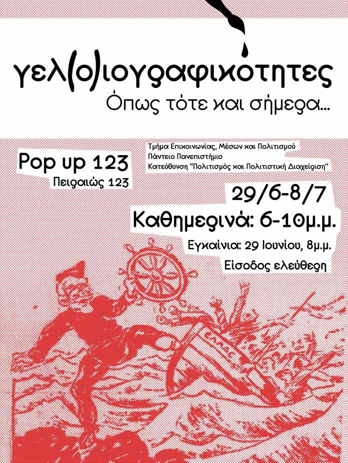 Εικ. 5. Αφίσα της έκθεσης «Γελ(ο)ιογραφικότητες. Όπως τότε και σήμερα».