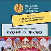 Αρχαίων και Βυζαντινών γεύσεις μέσα από διαφορετικές οπτικές (Γ΄ μέρος)