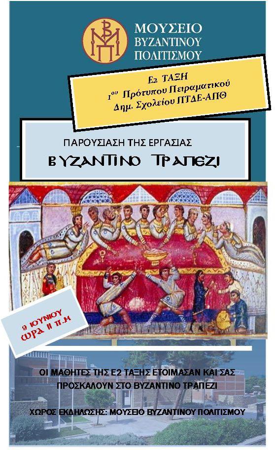 Εικ. 1. Αφίσα της εκδήλωσης.