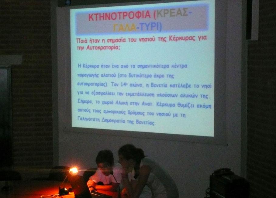 Εικ. 3. Στιγμιότυπο από τις παρουσιάσεις των μαθητών του Ε2.