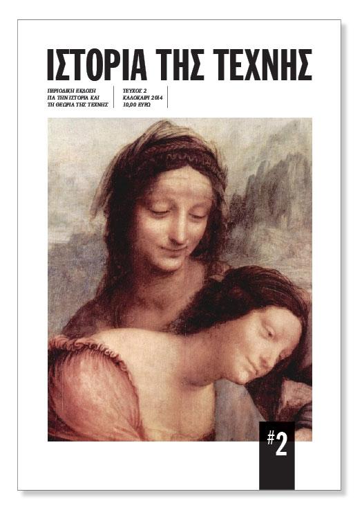 Το εξώφυλλο του δεύτερου τεύχους της περιοδικής έκδοσης «Ιστορία της Τέχνης».