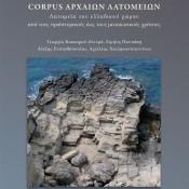 Corpus αρχαίων λατομείων