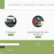 Καρδίτσα – Τρίκαλα: μνημεία πολιτισμού με ένα κλικ