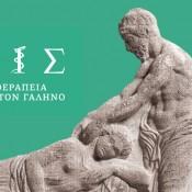 Ίασις, Θάνατος και Ζωή μετά… στην αρχαία Ελλάδα