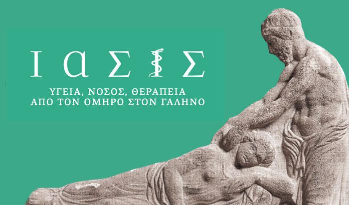 Η έκθεση «Ίασις» θα περιλαμβάνει περίπου 300 αρχαία αντικείμενα από 41 μουσεία της Ελλάδας και του εξωτερικού.
