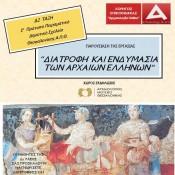 Αρχαίων και Βυζαντινών γεύσεις μέσα από διαφορετικές οπτικές (Δ΄ μέρος)
