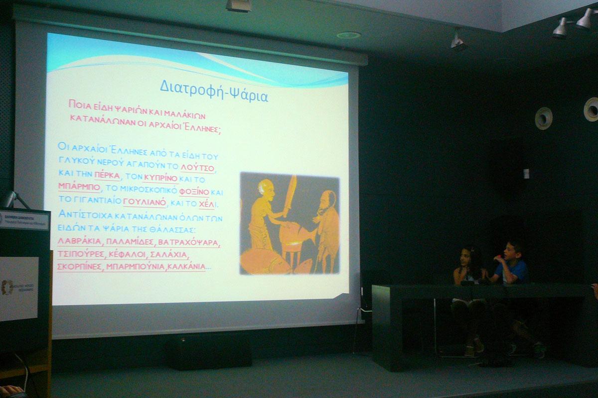 Εικ. 4. Στιγμιότυπο από τις παρουσιάσεις των μαθητών του Δ2.