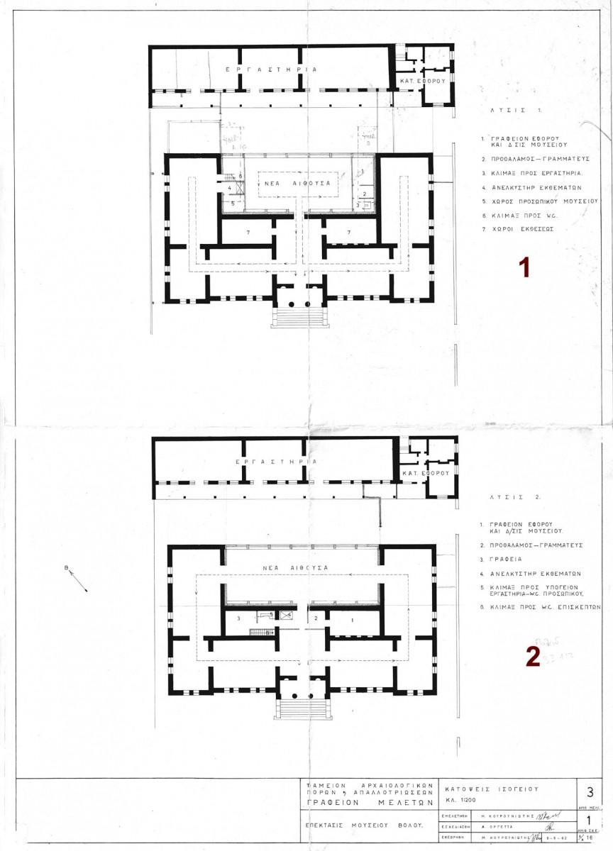 Εικ. 12. Εναλλακτικές προτάσεις (1) και (2) επέκτασης στη βόρεια πλευρά του κτιρίου, Μάιος 1962 (σχ. Μ. Κουρουνιώτη).