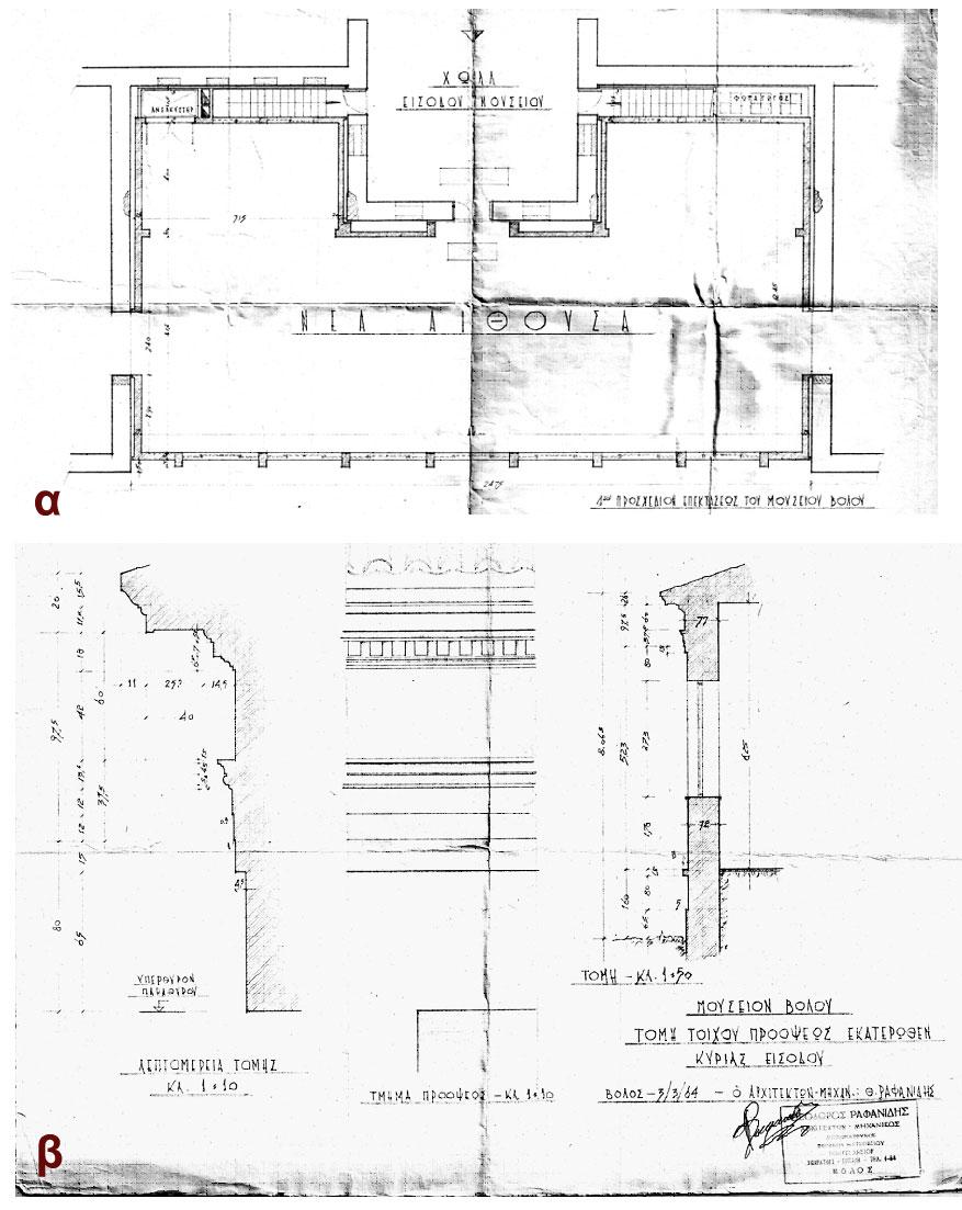 Εικ. 21. Εναλλακτική πρόταση επέκτασης στη βόρεια πλευρά του  κτιρίου, Φεβρουάριος 1963 (σχ. Θ. Ραφανίδη): α. Κάτοψη ισογείου, β. Τομή και λεπτομέρειες της τομής.