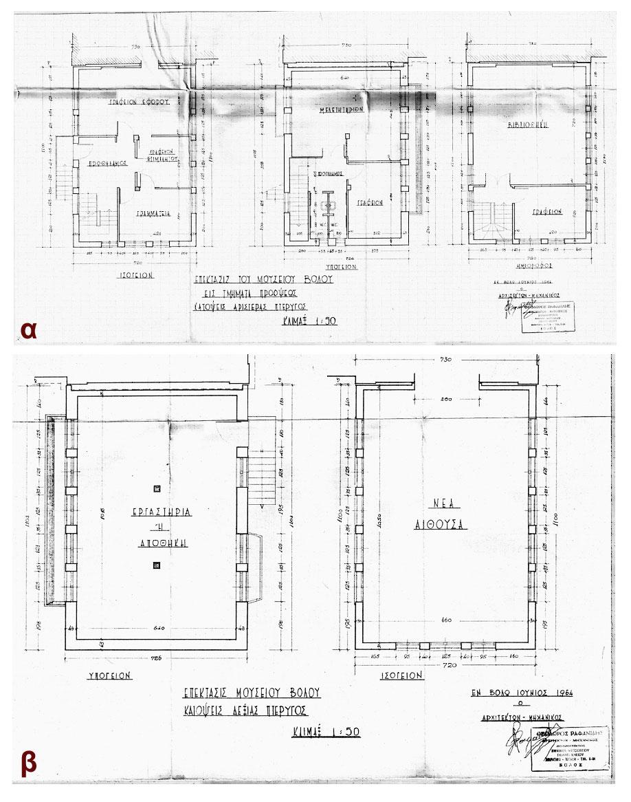 Εικ. 26. Οριστική μελέτη επέκτασης στη νότια πλευρά του κτιρίου, Ιούνιος 1964 (σχ. Θ.  Ραφανίδη): α. Κατόψεις αριστερής πτέρυγας, β. Κατόψεις δεξιάς πτέρυγας.