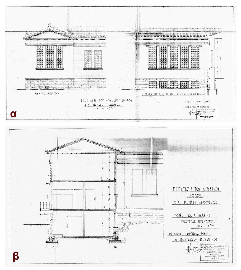 Εικ. 27. Οριστική μελέτη επέκτασης στη νότια πλευρά του κτιρίου, Ιούνιος 1964 (σχ. Θ.  Ραφανίδη): α. Όψη πτερύγων και πλάγια όψη πτερύγων, β. Τομή κατά πλάτος.