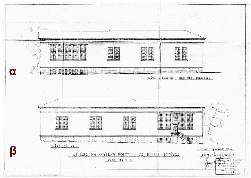 Εικ. 28. Οριστική μελέτη επέκτασης στη νότια πλευρά του κτιρίου, Ιούνιος 1964 (σχ. Θ. Ραφανίδη): α. Ανατολική όψη, β. Δυτική όψη.
