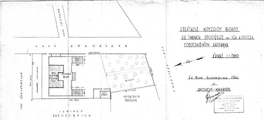 Εικ. 30. Οριστική μελέτη επέκτασης  και στη βόρεια πλευρά του κτιρίου (τοπογραφικό διάγραμμα), Νοέμβριος 1964 (σχ. Θ. Ραφανίδη).