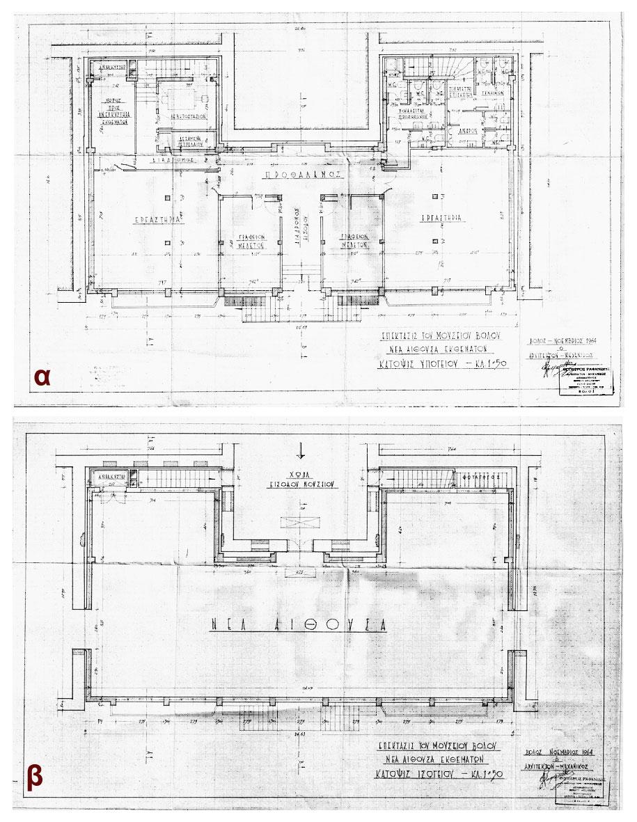 Εικ. 31. Οριστική μελέτη επέκτασης στη βόρεια πλευρά του κτιρίου, Νοέμβριος 1964 (σχ. Θ. Ραφανίδη): α. Κάτοψη υπογείου, β. Κάτοψη ισογείου.