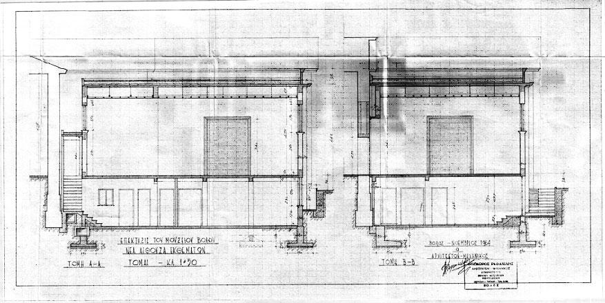 Εικ. 33. Οριστική μελέτη επέκτασης στη βόρεια πλευρά του κτιρίου (τομές), Νοέμβριος 1964 (σχ. Θ. Ραφανίδη).