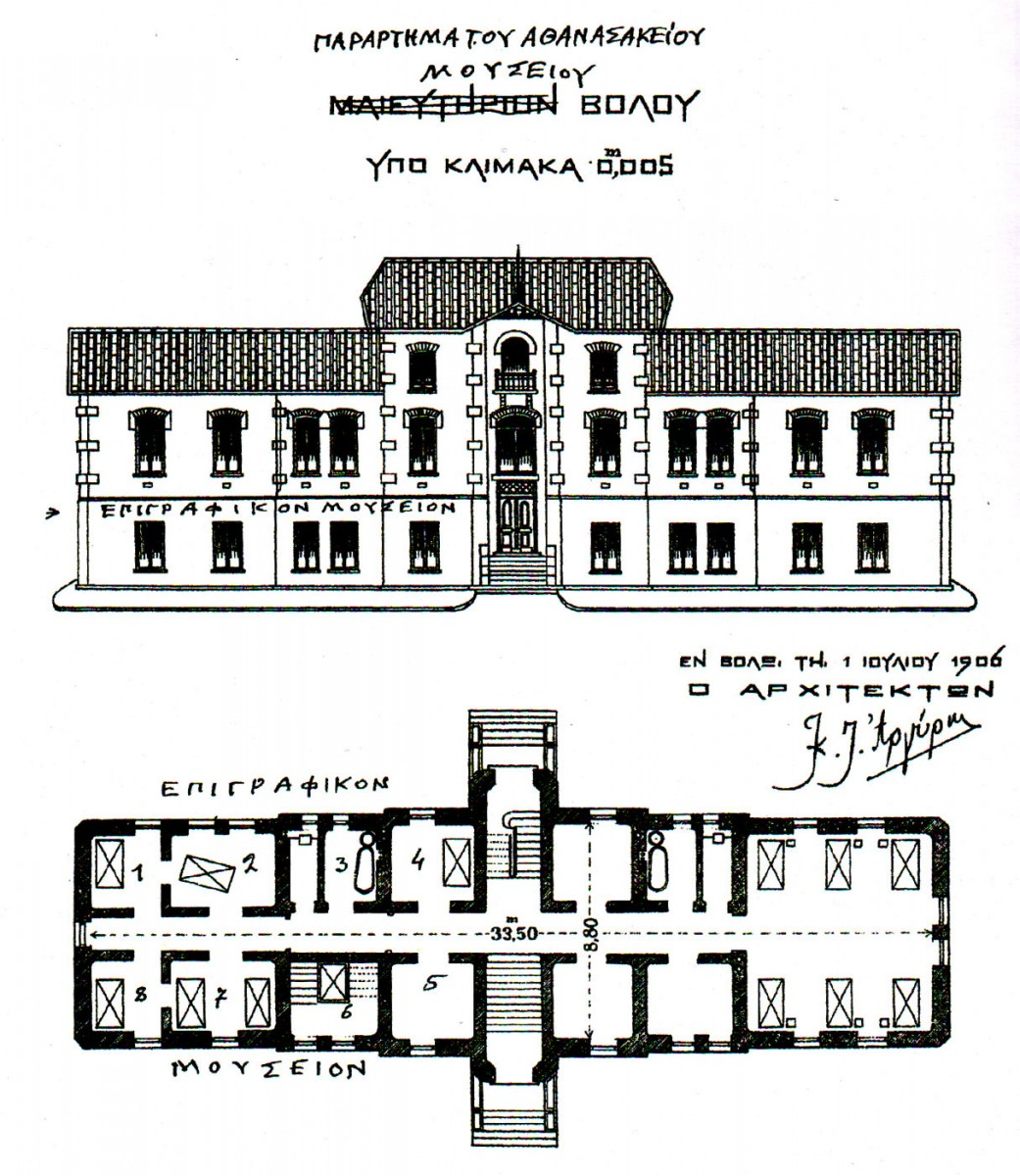 Εικ. 6. Το κτίριο του Μαιευτηρίου, 1906 (αρχιτέκτων: Κ. Αργύρης).
