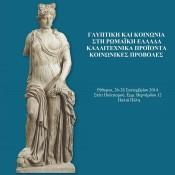 Η γλυπτική στη ρωμαϊκή Ελλάδα