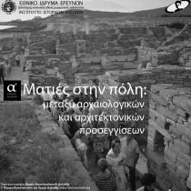 Ματιές στην πόλη: αρχιτεκτονικές και αρχαιολογικές προσεγγίσεις
