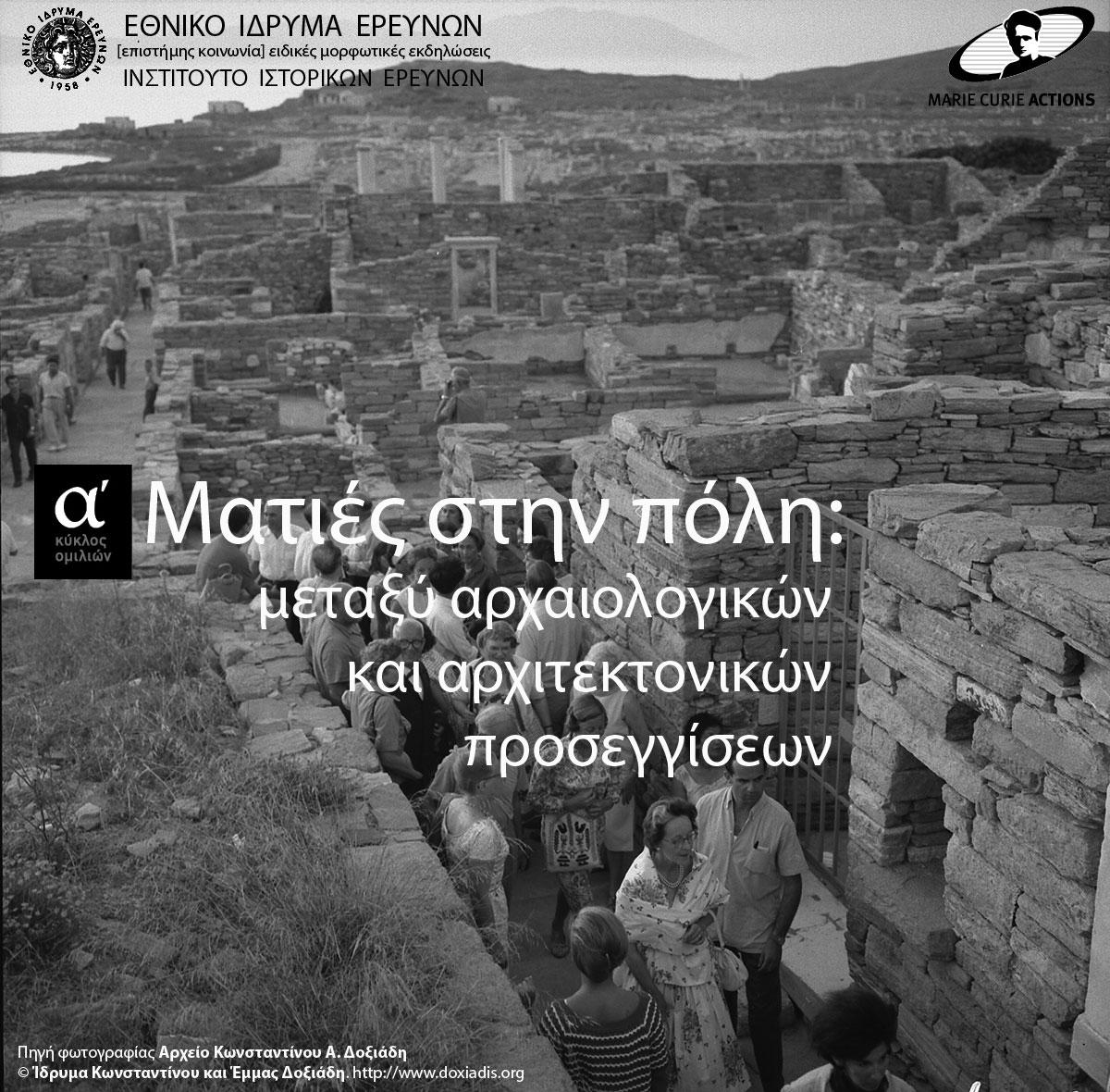 «Ματιές στην πόλη: μεταξύ αρχαιολογικών και αρχιτεκτονικών προσεγγίσεων» είναι ο τίτλος του κύκλου ομιλιών που θα πραγματοποιηθεί στο Εθνικό ίδρυμα Ερευνών.