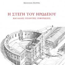Η ιστορία της στέγης του Ηρωδείου