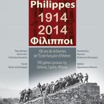 Φίλιπποι 1914-2014: Εκατό χρόνια ερευνών