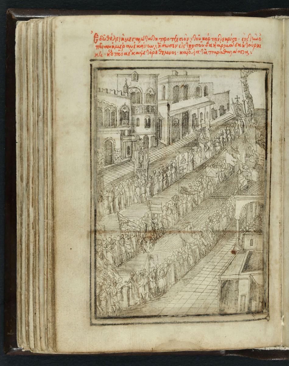 Σελίδα εικονογραφημένου χειρογράφου με χρονογραφικά και χρησμολογικά κείμενα, 1590-1592. Γεώργιος Κλόντζας. Μαρκιανή Βιβλιοθήκη Βενετίας, Marc. Gr. VII 22 (1466) (φωτ. Βυζαντινό και Χριστιανικό Μουσείο).