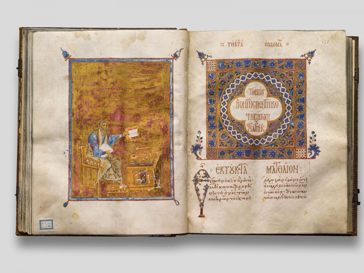 Εικ. 11. Χειρόγραφο ευαγγελιστάριο, ύστερου 11ου αι., γραμμένο σε 325 φύλλα λεπτής περγαμηνής. Διακοσμείται με τις μικρογραφίες των ευαγγελιστών Ματθαίου, Μάρκου και Λουκά και πιθανότατα προέρχεται από σπουδαίο εργαστήριο της Κωνσταντινούπολης.