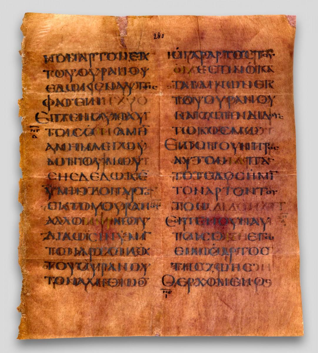 Εικ. 5. Πορφυρό φύλλο περγαμηνής (Ιω. 6,31-39) από τετραευαγγέλιο, τον λεγόμενο κώδικα της Πετρούπολης, σπάνιο δείγμα εκκλησιαστικού βιβλίου του 6ου αι. με ασημένια κεφαλαιογράμματη γραφή, όπου τονίζονται με χρυσό οι συντομογραφίες των ιερών ονομάτων.