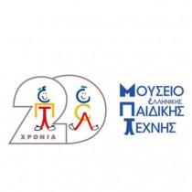 Το Μουσείο Ελληνικής Παιδικής Τέχνης γιορτάζει τα 20 χρόνια του