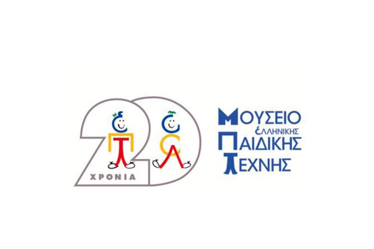 Το λογότυπο του Μουσείου Ελληνικής Παιδικής Τέχνης.
