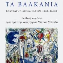 Τα Βαλκάνια: Εκσυγχρονισμός, Ταυτότητες, Ιδέες