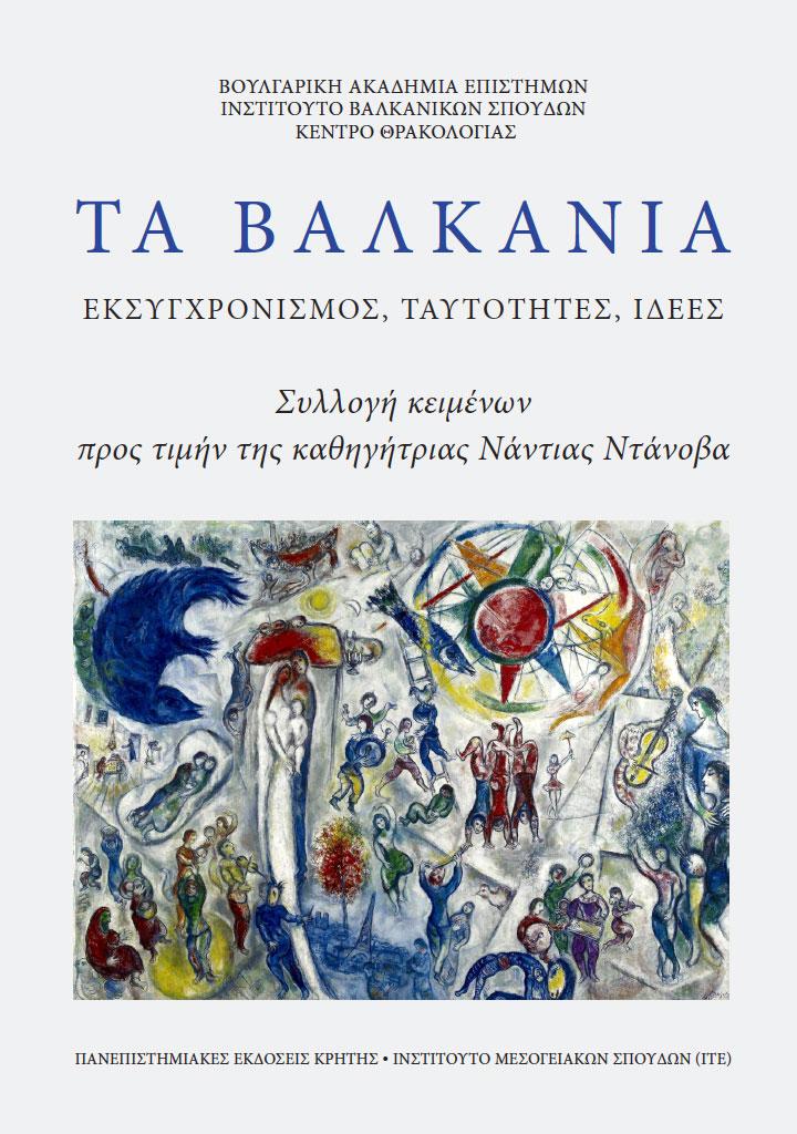 Το εξώφυλλο της έκδοσης