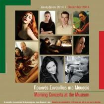Πρωινές συναυλίες στο Εθνικό Αρχαιολογικό Μουσείο
