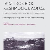Ιδιωτικός βίος και δημόσιος λόγος στην ελληνική αρχαιότητα και στον Διαφωτισμό