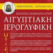 Εντατικό σεμινάριο στην Αιγυπτιακή Ιερογλυφική