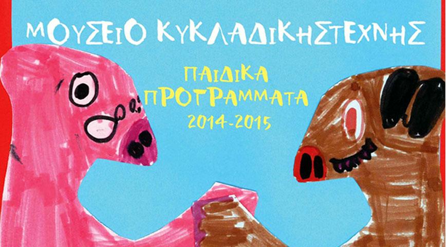 Από την αφίσα των παιδικών προγραμμάτων του Μουσείου Κυκλαδικής Τέχνης.