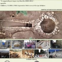 Αλλάζει ο αρχαιολογικός χάρτης της Φωκίδος