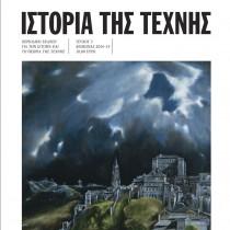 Ιστορία της Τέχνης: κυκλοφόρησε το τρίτο τεύχος