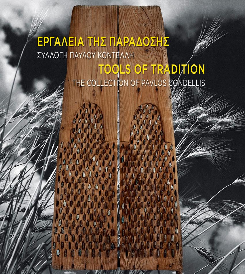 Το εξώφυλλο της έκδοσης «Εργαλεία της παράδοσης. Συλλογή Παύλου Κοντέλλη/Tools of tradition. The collection of Pavlos Condellis».