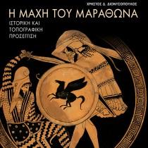 Η Ακαδημία Αθηνών βράβευσε τη «Μάχη του Μαραθώνα»